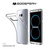 【愛瘋潮】GOOSPERY SAMSUNG Galaxy S8 CLEAR JELLY 布丁套 高透光 全包 透明殼