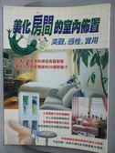 【書寶二手書T2/設計_QOR】美化房間的室內佈置_深見悅司