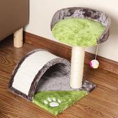 貓跳台 小型貓爬架抓板柱貓窩貓樹貓跳臺寵物貓用品貓咪玩具【店慶滿月限時八折】
