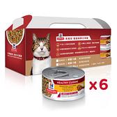 【寵物王國】希爾思-成貓1-6歲香烤雞肉燴米飯 健康美饌主食罐 好攜盒(6罐入)(007137)