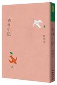 (二手書)杏林小記(暢銷30萬冊紀念版)