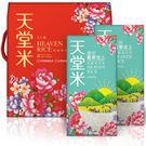 【台東池上米】天堂米禮盒-天堂藍(2包/...