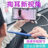 wifi內窺鏡可視挖耳勺掏耳神器家用掏耳勺采耳工具套裝髮光耳勺