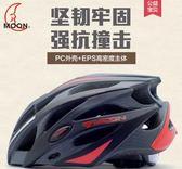 騎行裝備自行車頭盔山地車騎行頭盔 一體成型安全帽男女花間公主YYS