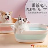 寵物浴缸可折疊浴盆小狗狗洗澡盆泡澡桶貓咪洗澡專用盆防跑貓澡盆