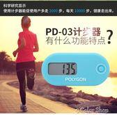 電子計步器Polygon單功能3D電子計步器 兒童老人走路健身迷你計步器男女適用  color shop