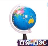 地球儀 小號地球儀學生用辦公擺件家居擺設地理教學文具獎品開學兒童禮品 百分百