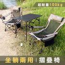 可調式休閒折疊躺椅座椅...
