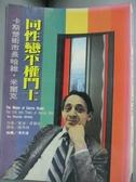 【書寶二手書T5/兩性關係_JRA】同性戀平權鬥士_藍迪.席爾茲