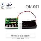 『堃喬』OK-001 簡易數位電子鐘 基...