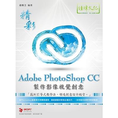 精彩Adobe PhotoShop CC製作影像視覺創意