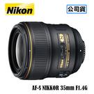 3C LiFe NIKON 尼康 AF-S NIKKOR 35mm F1.4G 鏡頭 國祥公司貨