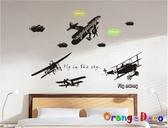 壁貼【橘果設計】飛機 DIY組合壁貼 牆貼 壁紙 壁貼 室內設計 裝潢 壁貼
