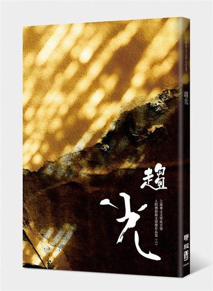 趨光:全球華文文學星雲獎人間佛教散文得獎作品集(六)