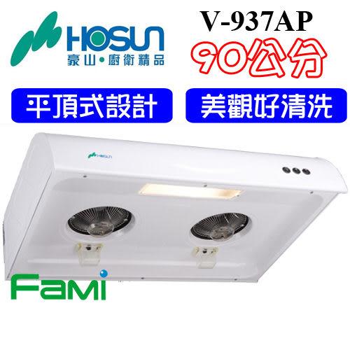 【fami】豪山 排除油煙機 傳統式 V 937AP (90CM) 經濟型抽油煙機 (粉體烤漆)
