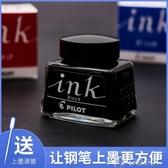 墨水非碳素墨水 鋼筆用INK-30速干染料紅藍黑純色 78g貴 多色小屋