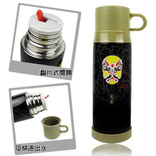 【SILWA】西華臉譜杯蓋真空保溫瓶(500ml)