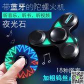 指尖陀螺藍芽指尖陀螺點煙器創意多功能usb充電打火機藍芽音響夜光陀螺 交換禮物