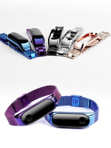 小米手環3腕帶 小米手環3Nfc款 鋼腕帶金屬錶帶不銹鋼替換鋼帶新款 小宅女