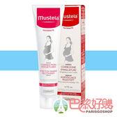 現貨 慕之恬廊 孕婦撫紋菁華 75ML 產前 產後 哺乳中 皆可用 Mustela【巴黎好購】MUS1007502N1