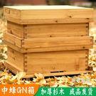 蜂箱中蜂GN箱蜂箱全杉木中蜂蜂箱從化式蜂箱龔鳧羌蜂箱新款蜂箱全套xw