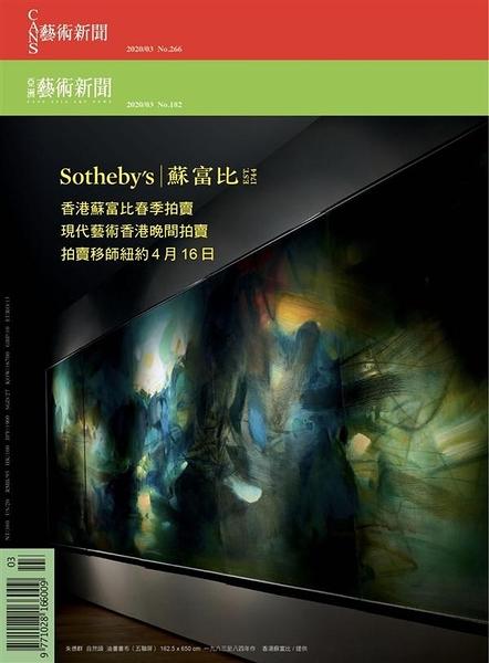 CANS藝術新聞 3月號/2020 266期+亞洲藝術新聞  3月號/2020 182期(二冊合售)