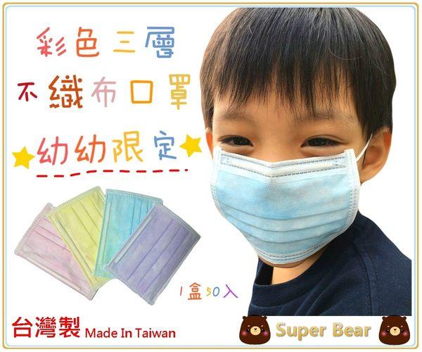 ❤台灣製❤幼幼口罩❤婦幼口罩❤1盒50入❤彩色三層不織布口罩❤口罩面罩幼兒防塵防風寒流