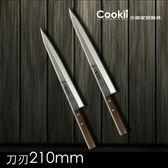 【山橋不銹鋼魚片刀】刀刃210mm 家庭廚房餐廳專業級料理魚片刀【合器家居】餐具 2Ci0018