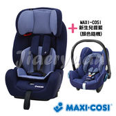 【超值組合】MAXI-COSI Aura 跨階段成長型汽車座椅-藍色+MAXI-COSI CabrioFix新生兒提籃汽座