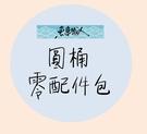 七星 外置式過濾桶配件【進水管組】【16/22mm】同銀箭 ISTA AZOO 圓桶零配件 魚事職人