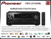 『盛昱音響』『附贈品 - 日本 PIONEER VSX-LX104(B) 環繞擴大機』 公司貨『雙輸出HDMI』