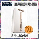 【CHIMEI 奇美】12公升 空氣清淨除濕機《RH-12E0RM》新一級節能 台灣製造