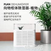 除濕機 迷妳除濕機衣櫃吸濕器家用抽濕器櫥櫃鞋櫃箱子鋼琴可循環除濕卡 MKS韓菲兒