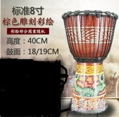 非洲手鼓8寸10寸12寸印尼進口整木掏空麗江大飛非洲鼓專業TT3270前3『易購3c館』