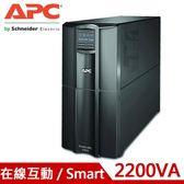APC艾比希 2.2KVA 在線互動式 UPS不斷電系統 SMT2200TW