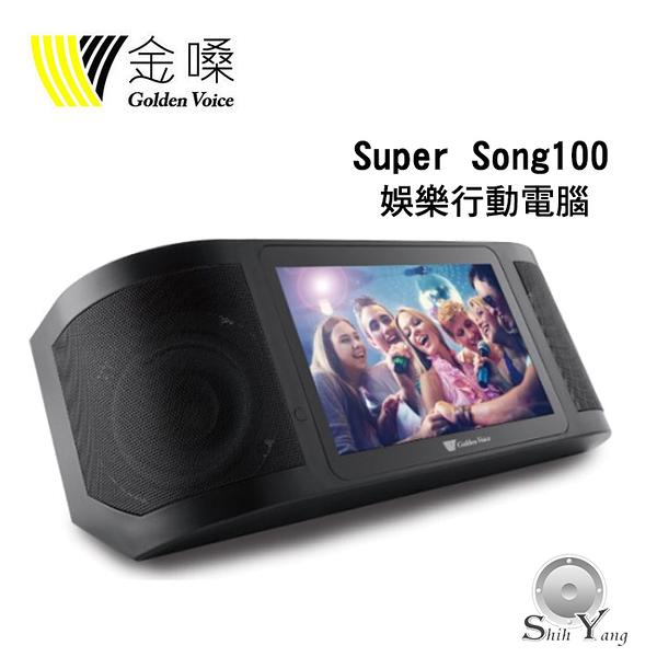 金嗓 Super Song100 可攜式 行動卡拉OK【公司貨保固+免運】