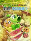 植物大戰殭屍:成語漫畫(2)...