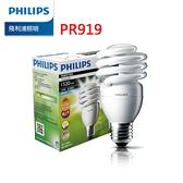 【聖影數位】Philips 飛利浦 23W 螺旋省電燈泡-白光6500K 2入裝 (PR919) 公司貨