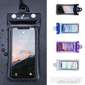 防水袋 手機防水袋游泳潛水防水手機殼手機套通用觸屏   傑克型男館