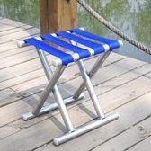 加厚折疊凳子小馬扎戶外便攜釣魚椅小凳子家用折疊椅成人板凳馬扎 zm1160『男人範』
