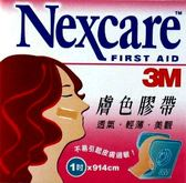 3M Nexcare通氣膠帶 有台-膚 【躍獅】