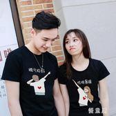 小眾設計感情侶裝ins超火夏裝套裝新款t恤夏裝短袖大碼寬鬆 Gg2210『優童屋』