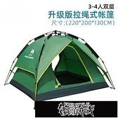 帳篷戶外用品野營加厚3-4人全自動速開帳蓬2人野外露營裝備 10051 【快速出貨】