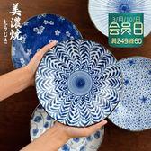 水果碟美濃燒 裝菜盤子 家用創意日式餃子盤 8英寸早餐點心沙拉水果盤 【低價爆款】