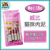 寵物FUN城市│WellBe 威比 貓肉泥【鮪魚蝦口味15g x4入】(672) 貓零食 貓咪肉泥