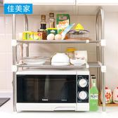 置物架 佳美家微波爐置物架 廚房烤箱2層 不銹鋼伸縮可調節雙層收納架子T 聖誕交換禮物