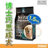 博士巧思成犬1.5kg【寶羅寵品】