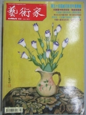 【書寶二手書T1/雜誌期刊_YBD】藝術家_434期_向陳慧坤教授致敬陶繪展