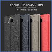 SONY Xperia 10 Plus Xperia 10 Xperia 1 荔枝皮紋 TPU 手機殼 全包邊 軟殼 防摔 保護殼