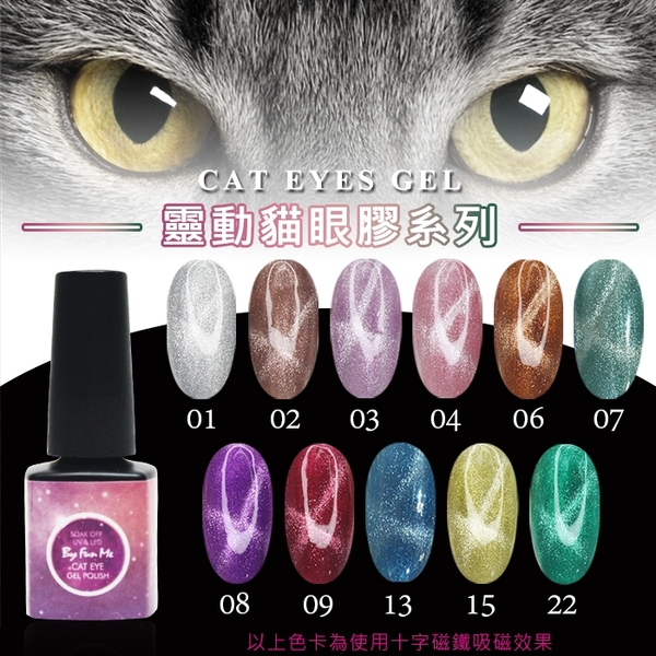 ByFunMe靈動貓眼膠 8ml 星空貓眼 魔幻星空 3D貓眼 Nails Mall